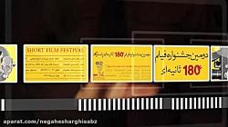 جشنواره فیلم 180 ثانیه ا...