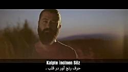 آهنگ ترکی با زیر نویس ف...