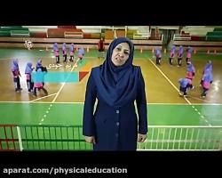 توپ و سبد(والیبال) - درس ...