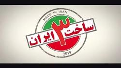 ساخت ایران ۳