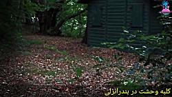 جن خانه های ایران - Top 10 F...