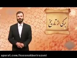تاریخ اسلام - قسمت یازد...