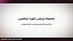 مجموعه ورزشی شهید ابرا...