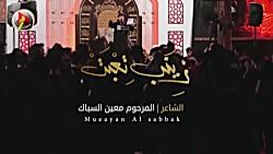 زینب تعتب - اداء الحاج ج...