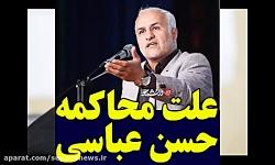 توضیحات حسن عباسی درخص...