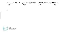 سوال 7 دفترچه اختصاصی ا...