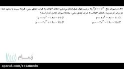 سوال 67 دفترچه اختصاصی ر...