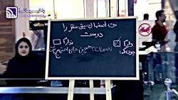 تخته سیاه- اصفهان سیتی ...