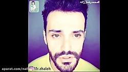 گلچین دکلمه های بسیار زیبا محمدرضا ژاله پسر خوش صدای ایران