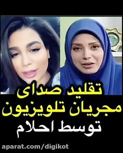 احلام جناب خان و تقلید ...