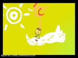 زیباترین کارتون آموزشی...