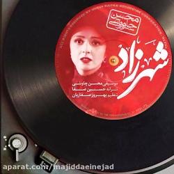 آهنگ محسن چاوشی به نام ...