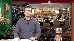 میلان هشتم| 205| اخبار رو...