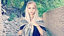 آهنگ شاد و زیبای ایرانی