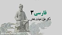 دموی تدریس فارسی سال دو...