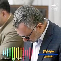 روایت سعید لیلاز از نشس...