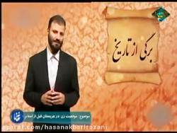 تاریخ اسلام - قسمت دواز...
