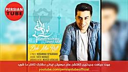 Iranian Music 2018| Ahang Jadid Irani   آ...