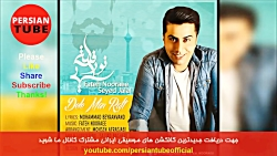 Persian Songs New 2018 |Ahang Jadid Irani ...