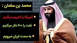 خبر فوری | محمد بن سلمان...