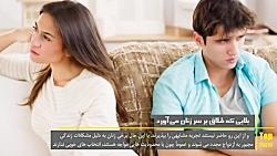 بلایی که طلاق بر سر زنا...