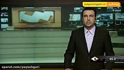احضار سفیر پاکستان در ت...
