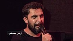 کربلایی حمید علیمی روض...