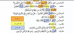 آموزش زبان عربی كتاب 3 د...
