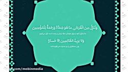 تیزر تبلیغاتی قرآن واض...