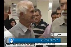 سوتی های شبکه فارس شیراز