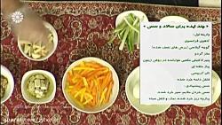سالاد سبزیجات ، کامیار ...