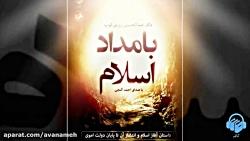 کتاب صوتی بامداد اسلام