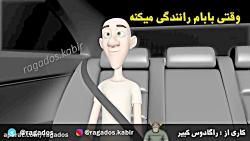 انیمیشن طنز رانندگی