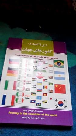 کتاب کشورهای جهان