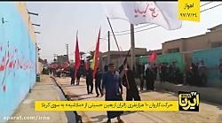 اهواز  حرکت کاروان های پیاده روی زائران اربعین حسینی به کربلا