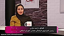 گفتگوی احمد مازنی با اع...