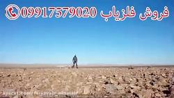 فلزیاب ارزان IKPV ساخت ای...