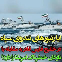 اقتدار سپاه در خلیج فار...