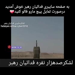 موشک مشترک سپاه و ارتش