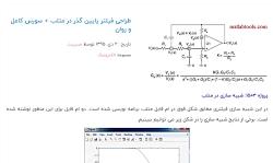 طراحی فیلتر پایین گذر در متلب + سورس کامل و روان