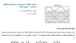 ساختار آنالوگ به دیجیتال و دیجیتال به آنالوک در متلب + سورس کامل