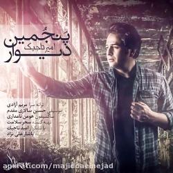 آهنگ امیر تاجیک به نام ...