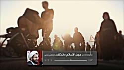 نائب الشهید از زبان حجت...
