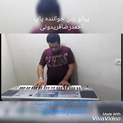 پیانو زدن خواننده پاپ ا...
