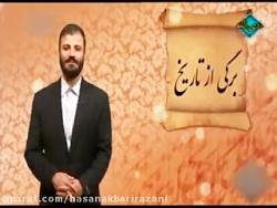 تاریخ اسلام - قسمت چهار...