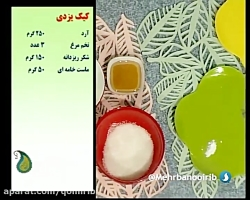 آشپزی: طبخ کیک یزدی