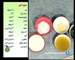 آشپزی سوپ شیر