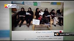 بالاتر از خبر؛ اعتصاب فتوشاپی معلمان