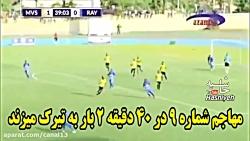جادو در فوتبال آفریقا