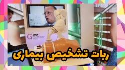 ربات تشخیص بیماری